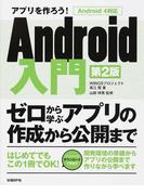 アプリを作ろう!Android入門 ゼロから学ぶアプリの作成から公開まで 第2版