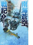 南海蒼空戦記 1 極東封鎖海域 (C・NOVELS)(C★NOVELS)