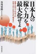 日本人の「稼ぐ力」を最大化せよ 世界と比べてわかった日本人のこれからの「稼ぎ方」