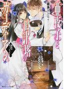 亜夜子と時計塔のガーディアン 2 約束のチョコレート (角川ビーンズ文庫)(角川ビーンズ文庫)