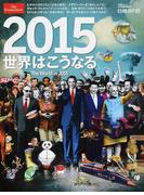 2015世界はこうなる (日経BPムック)