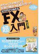 めちゃくちゃ売れてる投資の雑誌ZAiが作った10万円から始めるFX超入門 初心者は1000通貨で安心スタート! 改訂版
