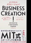 ビジネス・クリエーション! アイデアや技術から新しい製品・サービスを創る24ステップ