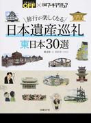 旅行が楽しくなる日本遺産巡礼 東日本30選