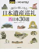 旅行が楽しくなる日本遺産巡礼 西日本30選