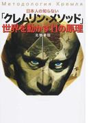 日本人の知らない「クレムリン・メソッド」 世界を動かす11の原理(仮)