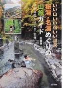 いい山いい宿いい温泉秘湯・名湯めぐりの山旅ガイド 全国版