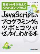 JavaScriptのプログラミングのツボとコツがゼッタイにわかる本 (最初からそう教えてくれればいいのに!)