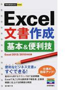 Excel文書作成基本&便利技 (今すぐ使えるかんたんmini)