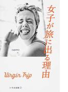 女子が旅に出る理由 Virgin Trip