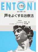 ENTONI Monthly Book No.173(2014年11月) 声をよくする治療法