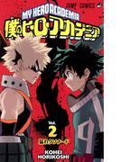 僕のヒーローアカデミア Vol.2 猛れクソナード (ジャンプコミックス)(ジャンプコミックス)