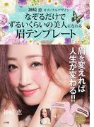 なぞるだけでずるいくらいの美人になれる眉テンプレート 神崎恵オリジナルデザイン