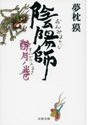 陰陽師 酔月ノ巻 (文春文庫 「陰陽師」シリーズ)(文春文庫)