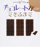すがたをかえるたべものしゃしんえほん 10 チョコレートができるまで