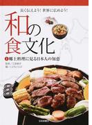 和の食文化 長く伝えよう!世界に広めよう! 1 郷土料理に見る日本人の知恵