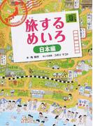 旅するめいろ 日本編
