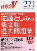 佐藤としみの条文順過去問題集 社労士V 27年受験3 社会保険編