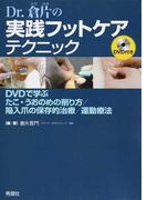 Dr.倉片の実践フットケアテクニック DVDで学ぶたこ・うおのめの削り方/陥入爪の保存的治療/運動療法