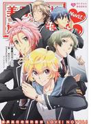 美男高校地球防衛部LOVE!NOVEL! 1 (ぽにきゅんBOOKS)
