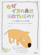 なぜイヌの鼻はぬれているの? ノアの箱舟のふしぎな話