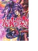 義風堂々!!直江兼続〜前田慶次花語り(ゼノンC) 9巻セット