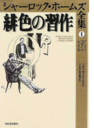 シャーロック・ホームズ全集 9巻セット