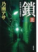 女刑事音道貴子 鎖(上)(新潮文庫)(新潮文庫)