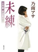 女刑事音道貴子 未練(新潮文庫)(新潮文庫)