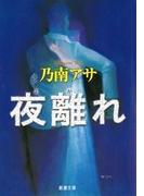 夜離れ(新潮文庫)(新潮文庫)