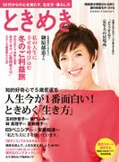 家庭画報 2015年1月号臨時増刊『ときめき』(家庭画報)