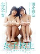 女子校生 同性の告白 西永彩奈&北見千賀(美少女☆爛漫女学園)