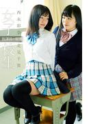 女子校生 放課後の秘密 西永彩奈&北見千賀(美少女☆爛漫女学園)