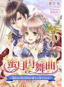 蜜月円舞曲 ~遅咲きの花は異国の騎士に愛でられる~(TLスイートノベル)