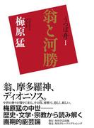 うつぼ舟I 翁と河勝(角川学芸出版単行本)