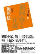 うつぼ舟II 観阿弥と正成(角川学芸出版単行本)