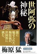うつぼ舟III 世阿弥の神秘(角川学芸出版単行本)