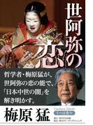 うつぼ舟IV 世阿弥の恋(角川学芸出版単行本)