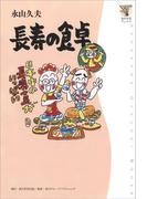 【期間限定価格】長寿の食卓(角川学芸出版単行本)