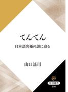 【期間限定価格】てんてん 日本語究極の謎に迫る(角川選書)
