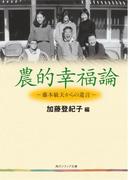 農的幸福論 藤本敏夫からの遺言(角川ソフィア文庫)
