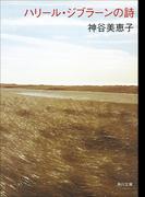 【期間限定価格】ハリール・ジブラーンの詩(角川文庫)