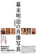 幕末明治の肖像写真(角川学芸出版単行本)