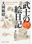 武士の絵日記 幕末の暮らしと住まいの風景(角川ソフィア文庫)
