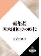 編集者国木田独歩の時代(角川選書)