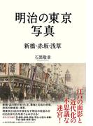 明治の東京写真 新橋・赤坂・浅草(角川学芸出版単行本)