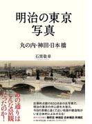 明治の東京写真 丸の内・神田・日本橋(角川学芸出版単行本)