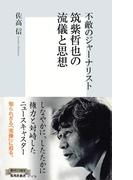 不敵のジャーナリスト 筑紫哲也の流儀と思想(集英社新書)