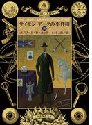 サイモン・アークの事件簿3(創元推理文庫)