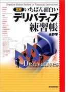 図解 いちばん面白いデリバティブ練習帳